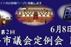 6/8より取手市議会定例会が開催されています