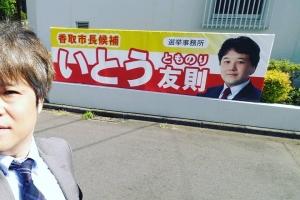 4/22は香取市長選挙です