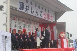 統一地方選挙 取手市長選挙の出陣式
