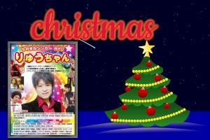 素敵なクリスマスをお過ごしください!