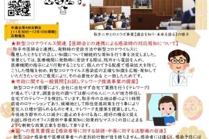 山野井たかし市政レポート新年号