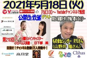 「Vチャンネルいばらき」公開生放送にゲスト出演!